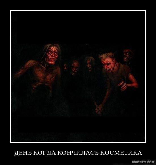 Женские демотиваторы, часть 1