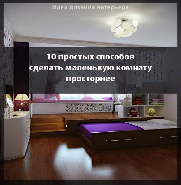 Шкаф В Маленькую Комнату - Домашняя идея