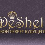 Desheli — Дешели