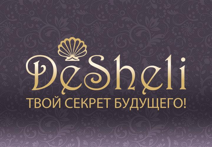 Desheli отзывы, Дешели отзывы