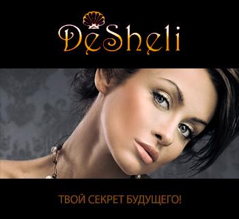 Салон красоты Desheli