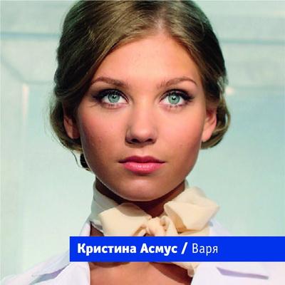 "Кристина Асмус ""Варя"" ушла из Интернов"
