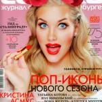 Кристина Асмус: «Я всем женщинам советую почаще «включать Варю»