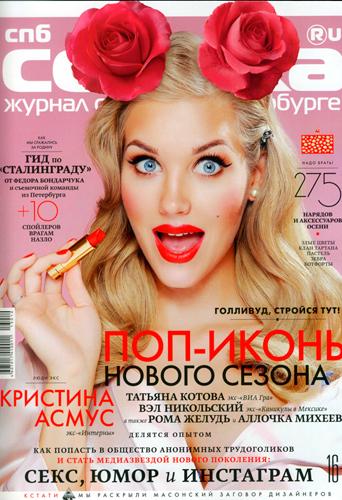 Кристина Асмус на обложке октябрьского номера «СПб.Собака.ru»