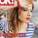 Юлия Савичева хочет замуж за Дмитрия Борисова