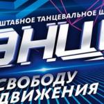 Хореографы нового проекта «ТАНЦЫ» на ТНТ вошли в тройку победителей на популярном танцевальном фестивале в Лас-Вегасе