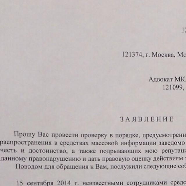 заявление от Виктории Бони в суд