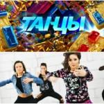 Танцы на ТНТ 10 серия (выпуск)