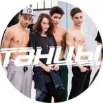 Танцы на ТНТ 11 серия (выпуск)