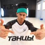Танцы на ТНТ 17 серия (выпуск)