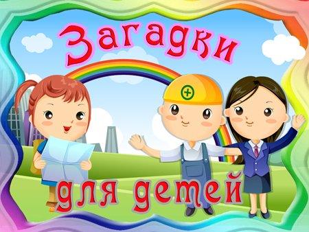 Дети и русские народные загадки для них
