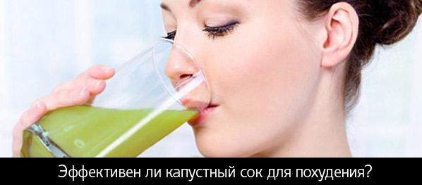 Капустный сок для похудения: правда или миф?