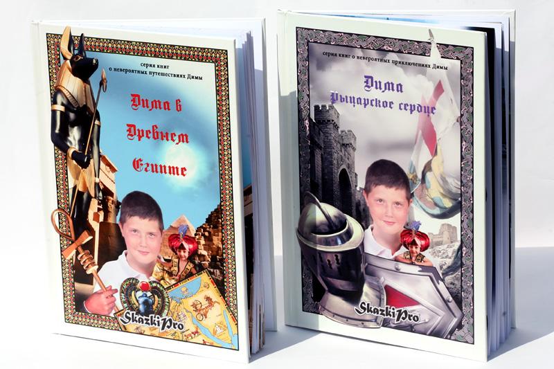 Книга сказок от foto-podarki.me