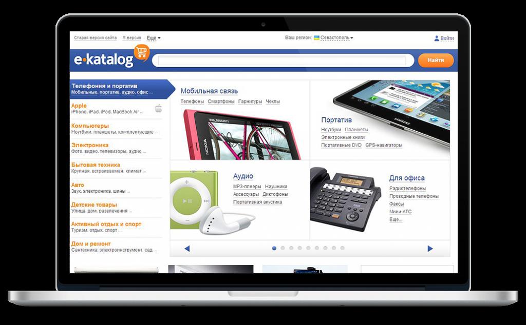 E-Katalog — универсальный сервис сравнения цен