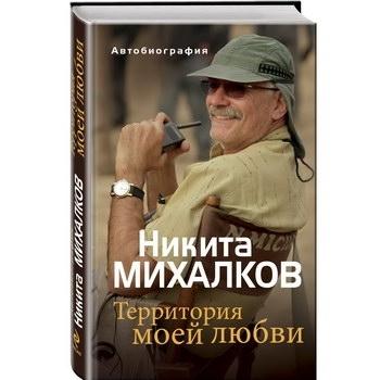 На московском кинофестивале прошла презентация первой книги Никиты Михалкова