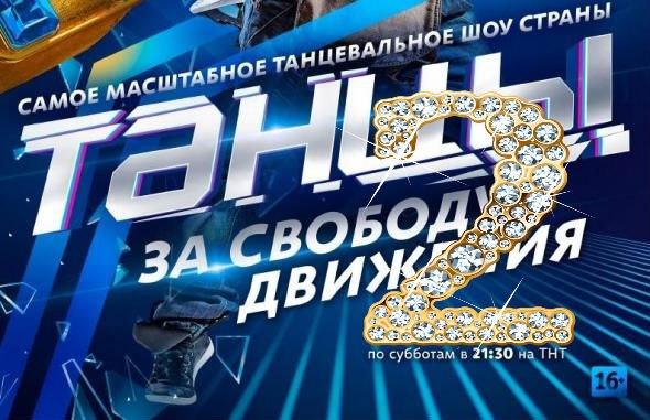 Второй сезон Танцы на ТНТ стартует 22 августа