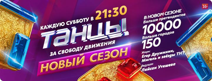 Новый сезон шоу «ТАНЦЫ» на ТНТ