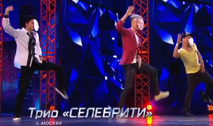 Трио «Селебрити». Танцы на ТНТ