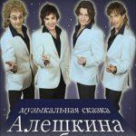 Мелодрама «Алешкина любовь»: как воскресить музыкальный коллектив?