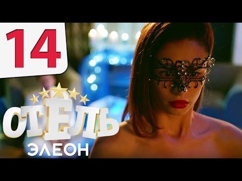 Сериал «Отель Элеон» 1 сезон, 14 серия