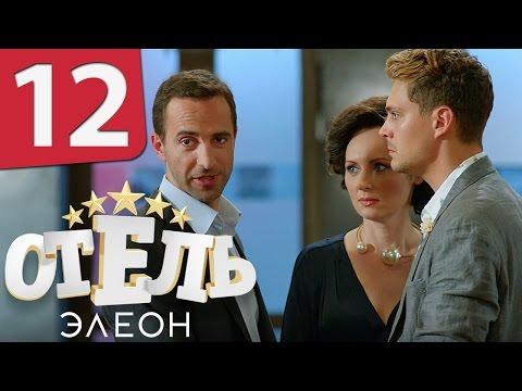 Сериал «Отель Элеон» 1 сезон, 12 серия