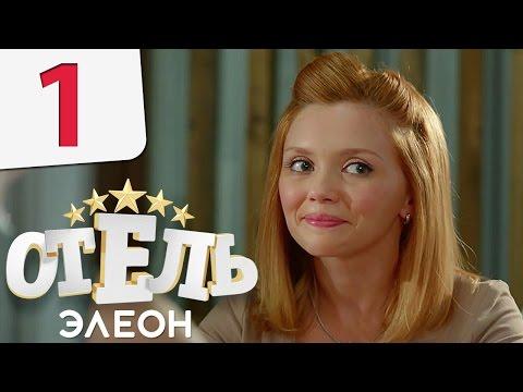 Отель Элеон - Серия 1 Сезон 1