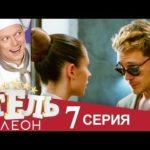 Сериал «Отель Элеон» 1 сезон, 7 серия