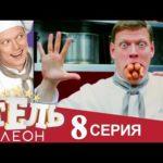 Сериал «Отель Элеон» 1 сезон, 8 серия
