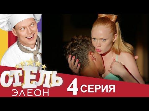Сериал «Отель Элеон» 1 сезон
