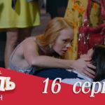 Сериал «Отель Элеон» 1 сезон, 16 серия