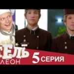 Сериал «Отель Элеон» 1 сезон, 5 серия