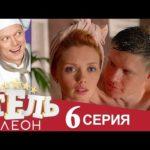 Сериал «Отель Элеон» 1 сезон, 6 серия