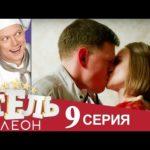 Сериал «Отель Элеон» 1 сезон, 9 серия