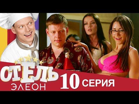 Сериал «Отель Элеон» 1 сезон, 10 серия