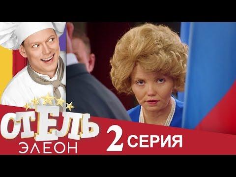 отель элеон 1 сезон 2 серия