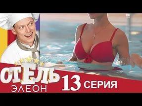 Сериал «Отель Элеон» 1 сезон, 13 серия