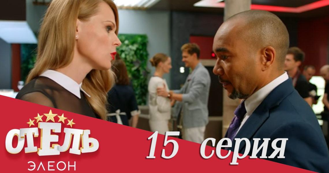 Сериал «Отель Элеон» 1 сезон, 15 серия