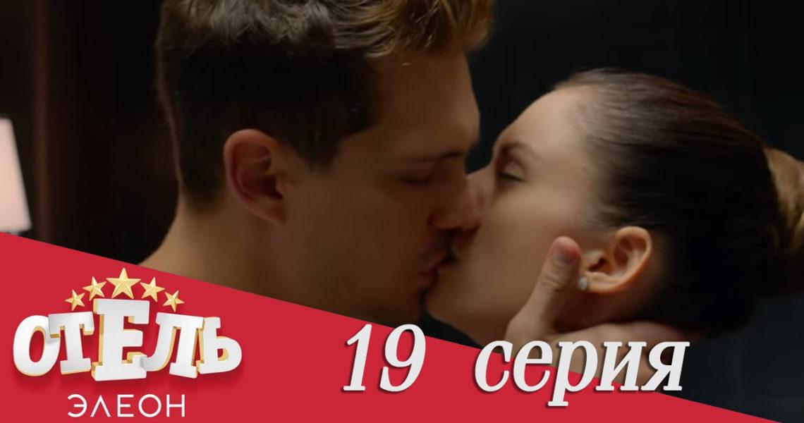 Сериал «Отель Элеон» 1 сезон, 19 серия