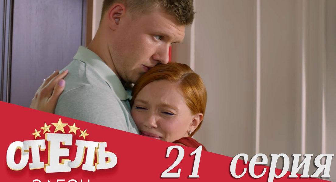 Отель Элеон: 1 сезон, 21 серия