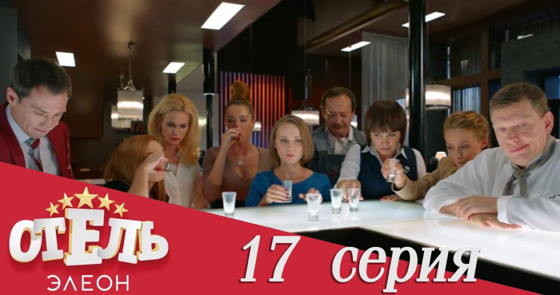 Сериал «Отель Элеон» 1 сезон, 17 серия