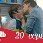Сериал «Отель Элеон» 1 сезон, 20 серия