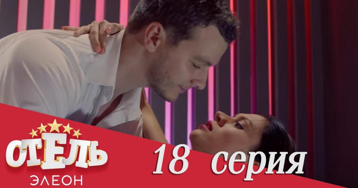 Сериал «Отель Элеон» 1 сезон, 18 серия