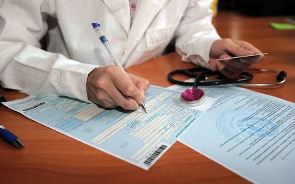 Получение официального больничного листа