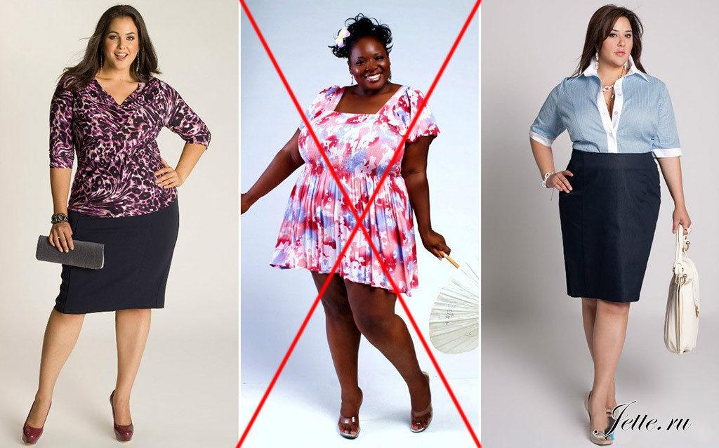 Пышная мода: как полным дамам выбирать одежду?