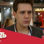 Сериал «Отель Элеон» 2 сезон, 9 серия (30 серия)