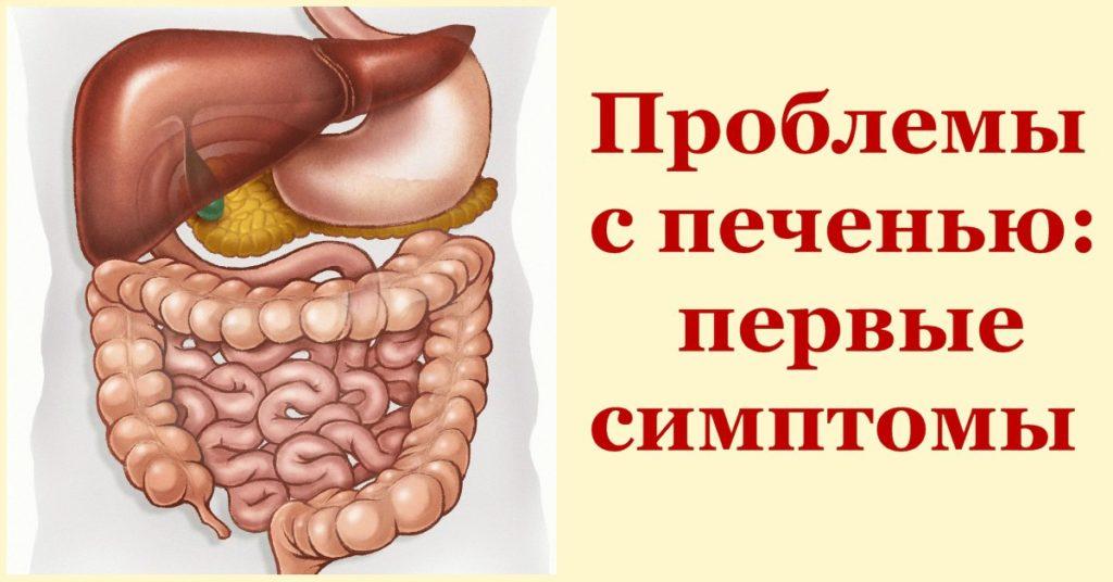 Признаки и причины заболеваний печени