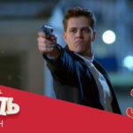 Сериал «Отель Элеон» 2 сезон, 11 серия (32 серия)