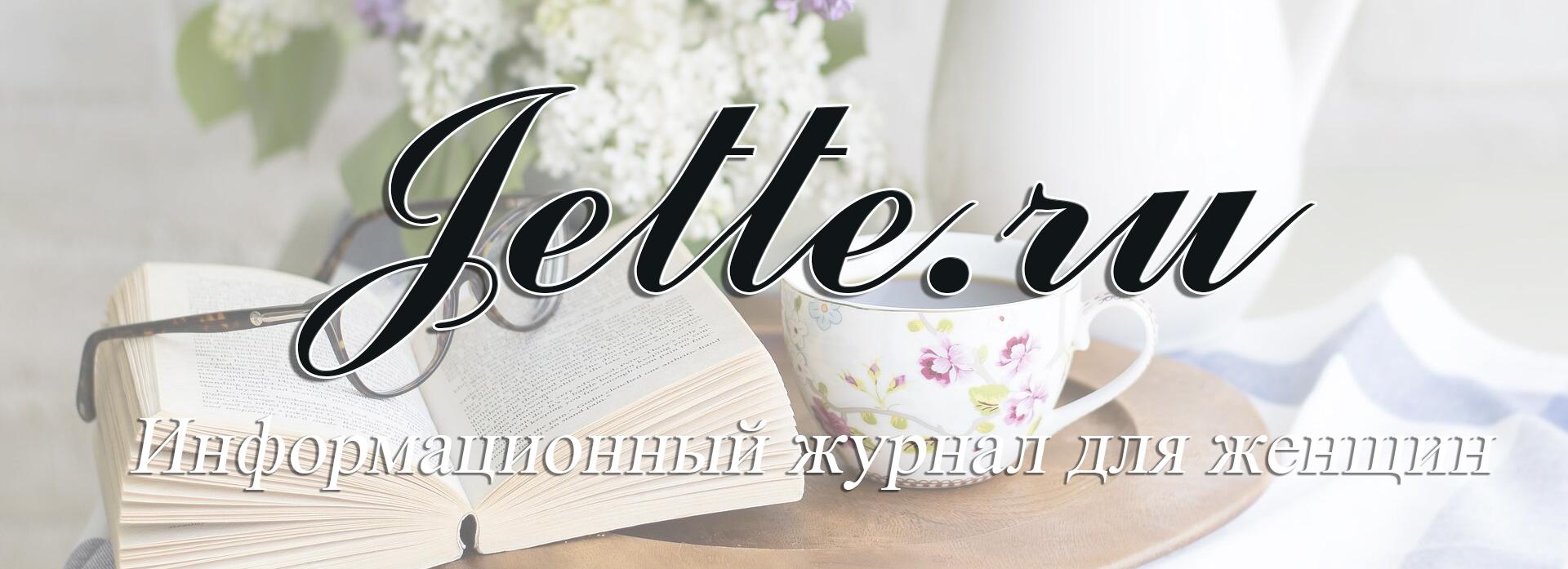 Jette.ru