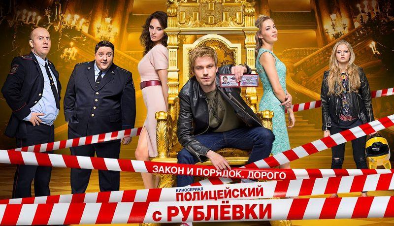 Полицейский с Рублёвки смотреть сериал онлайн