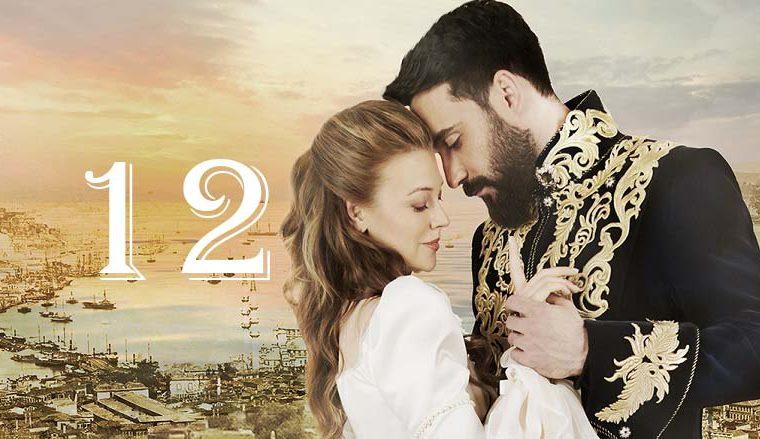 султан моего сердца 12 серия